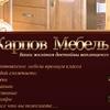 Karpov© Эксклюзивная мебель на заказ. СПБ Москва