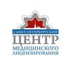 Центр медицинского лицензирования