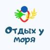 Отдых, курорты России| Жильё у моря| Кубань|Крым