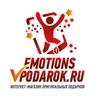 Эмоции в подарок-подарки в Абакане, Минусинске