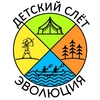 Эволюция   Детский лагерь Нижегородская область