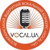 """Всеукраинский вокальный конкурс """"VOCAL.UA"""""""