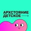 Архстояние Детское / Archstoyanie Kids