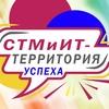 Официальная группа СТМиИТ
