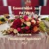 """Банкетный зал """"Ратуша"""". Свадьбы, корпоративы"""
