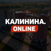 Калинина.online | Красноярск