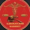 Адвокатский кабинет Данилов Д.В.