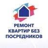 Ремонт квартир в Саратове   без посредников