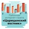 """Районная газета """"Царицынский вестник"""""""