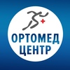 Ортомедцентр | Симферополь | Крым