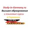 Учеба в Германии. Помощь в поступлении