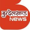 Bundelkhand News