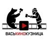 ВасьКиноКузница
