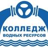 """СПб. ГБПОУ """"Колледж Водных ресурсов"""""""