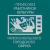 Профсоюз работников культуры Нового Оскола