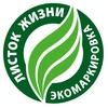 Экомаркировка «Листок жизни»