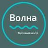 ТЦ «Волна» | Торговый центр Великий Новгород
