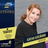 Alyona Oleynik
