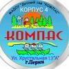 """МАДОУ """"Компас"""" четвертый корпус"""