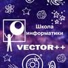 Чемпионат по робототехнике на Кубок VECTOR++