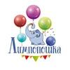 Лимпопошка/Воздушные шары/Домодедово