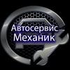 Автосервис Механик