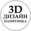 3Д ДИЗАЙН ПАМЯТНИКОВ