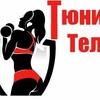 Тюнинг Тела Внуково/ Солнцево Парк
