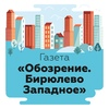 """Районная газета """"Обозрение. Бирюлево Западное"""""""