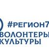 Волонтёры Культуры Ульяновской Области