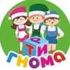 Три Гнома - сеть магазинов игрушек