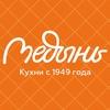 Кухни на заказ - фабрика Медынь