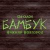 SPA-салон «БАМБУК» | Нижний Новгород