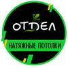 Натяжные потолки Ижевск | Отдел