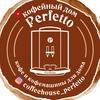 Кофейный дом Perfetto