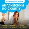Skype-English.online