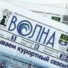 "Газета ""Волна"" Зеленоградск"