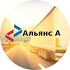 Альянс А. Грузоперевозки по всей России и СНГ