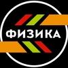 Фитнес-клуб «Физика» | Домодедово