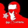 Натяжные потолки Калининград - Фронталь