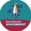 """БАЛТИЙСКИЙ КУКЛОВОРОТ""    Выборг 2021"