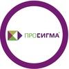 Инжиниринговая компания ПРОСИГМА