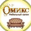 Мебельный салон ОМИКС г. Ирбит