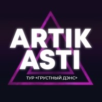 Artik&Asti • 11-13 июня, МСК, Crocus City Hall