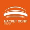 БАСКЕТ ХОЛЛ Москва
