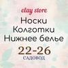 Носки Колготки Нижнее белье   САДОВОД 22-26