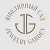 Ювелирный сад - ювелирные салоны Петербурга