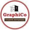 GraphiCo: создаём интерьеры