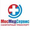 МосМедСервис - Перевозка лежачих больных