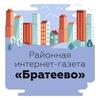 """Районная газета """"Братеево"""""""